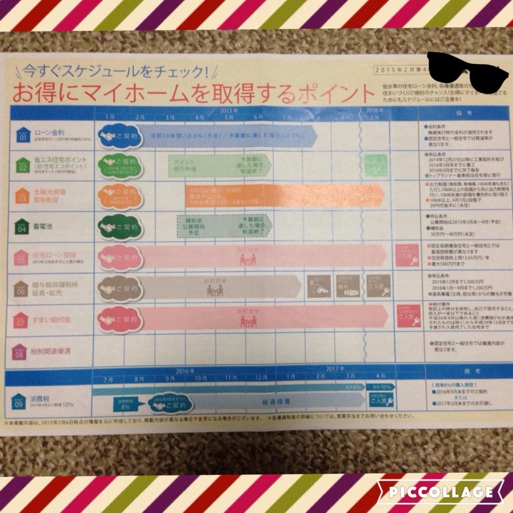 f:id:oshare-myhome-blog:20160211200051j:plain