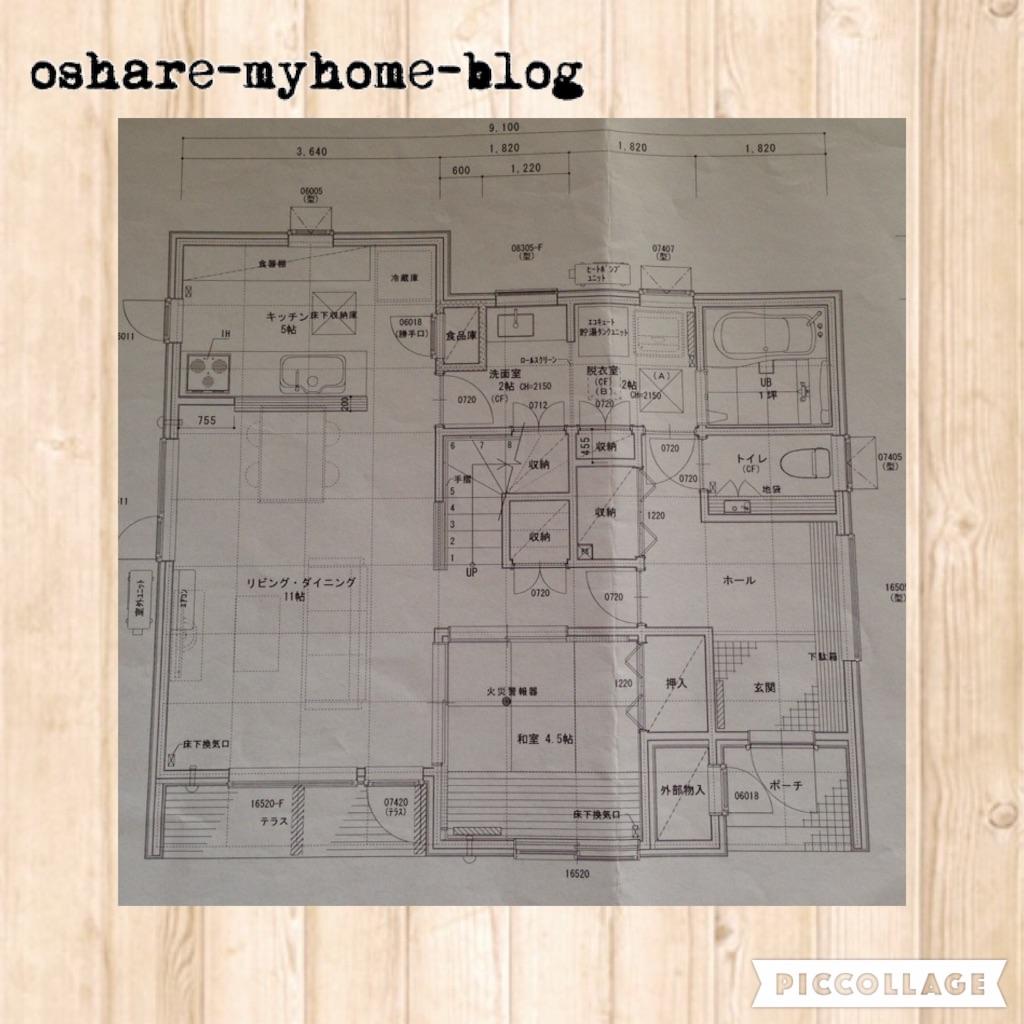 f:id:oshare-myhome-blog:20160220215714j:image