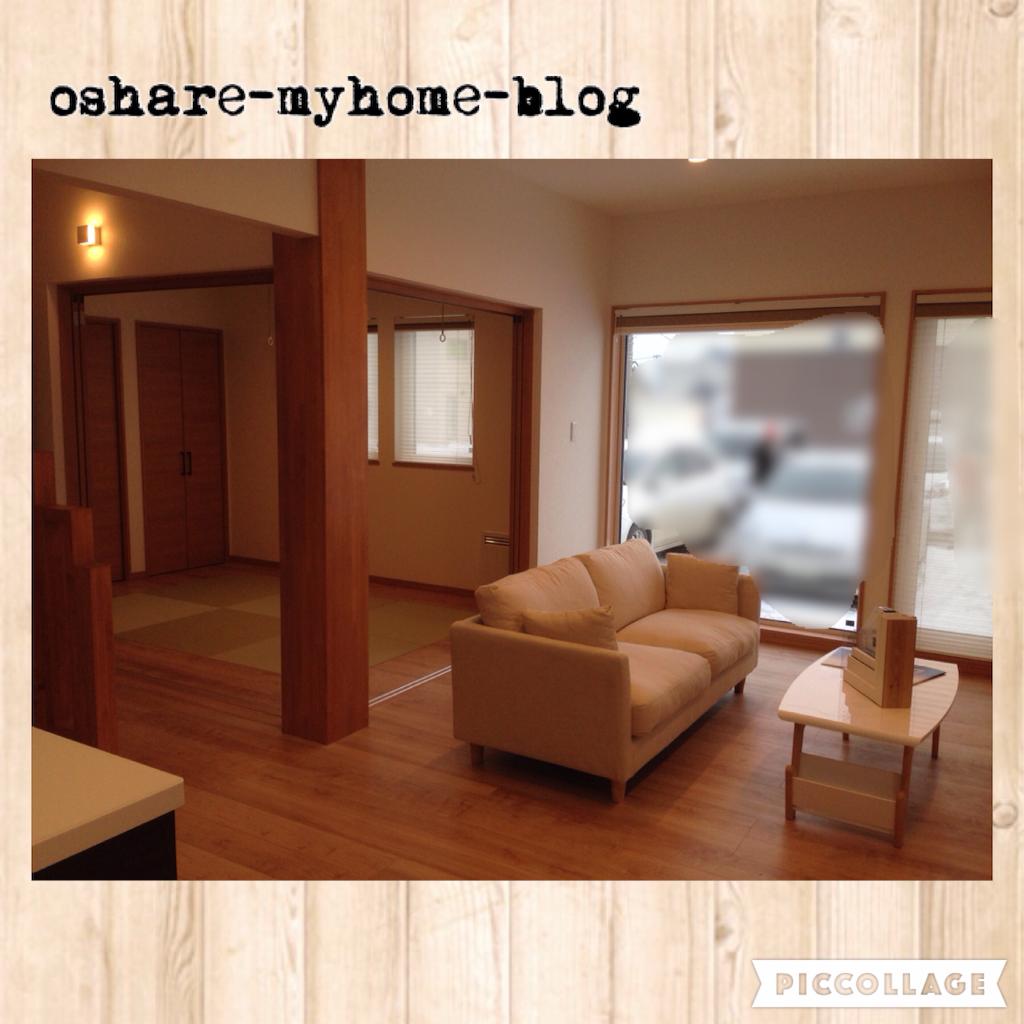 f:id:oshare-myhome-blog:20160220215745p:image