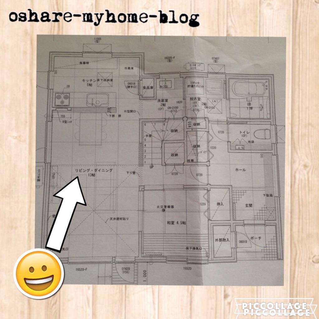 f:id:oshare-myhome-blog:20160222235440j:image