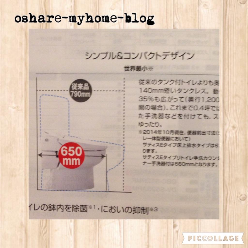 f:id:oshare-myhome-blog:20160306003743j:image