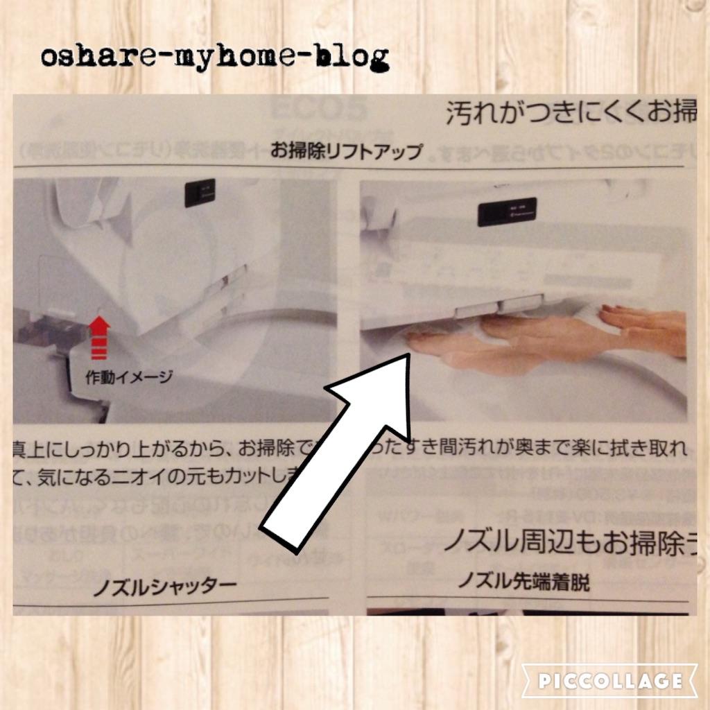 f:id:oshare-myhome-blog:20160306003813j:image
