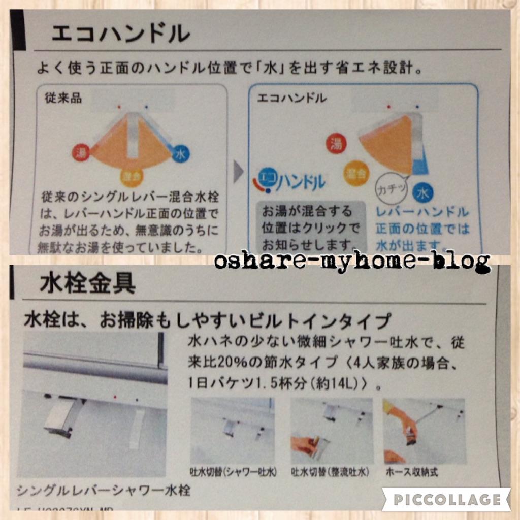 f:id:oshare-myhome-blog:20160306011300j:image