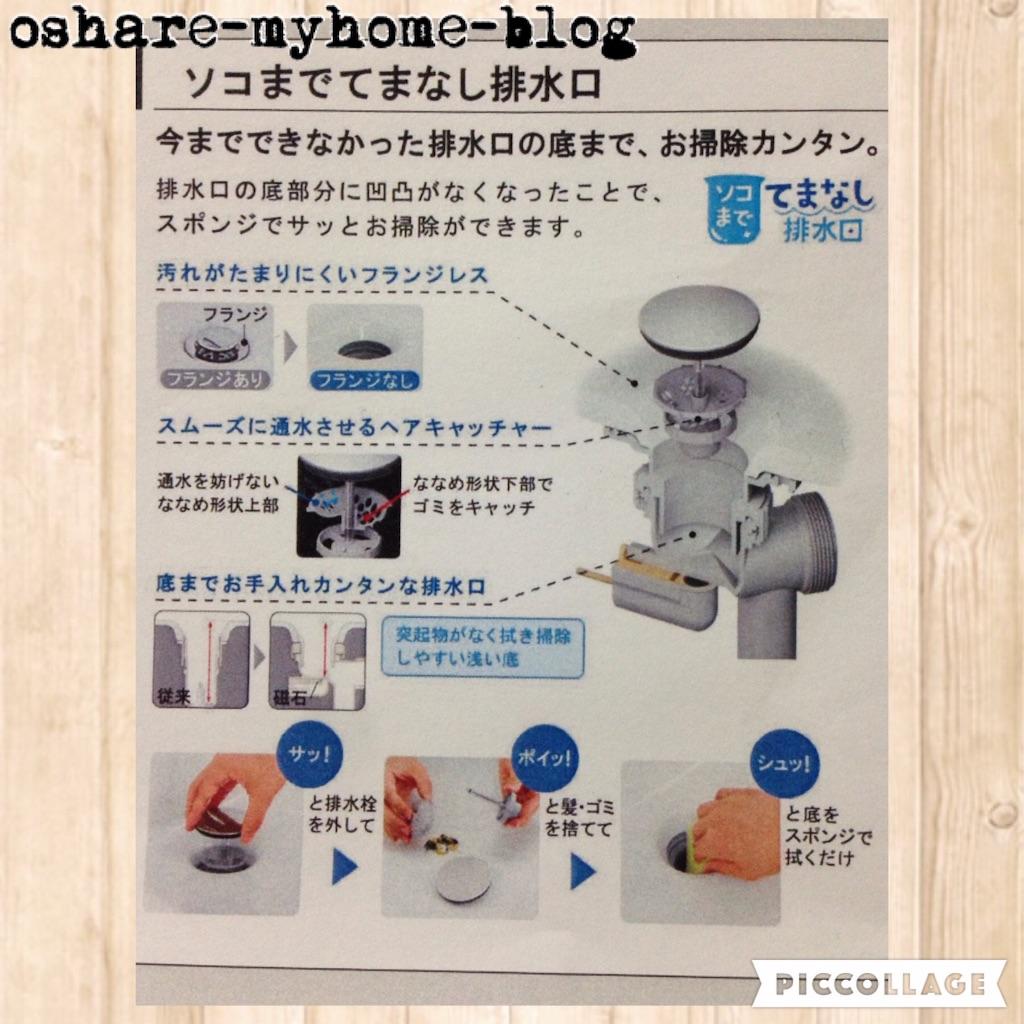 f:id:oshare-myhome-blog:20160306011309j:image