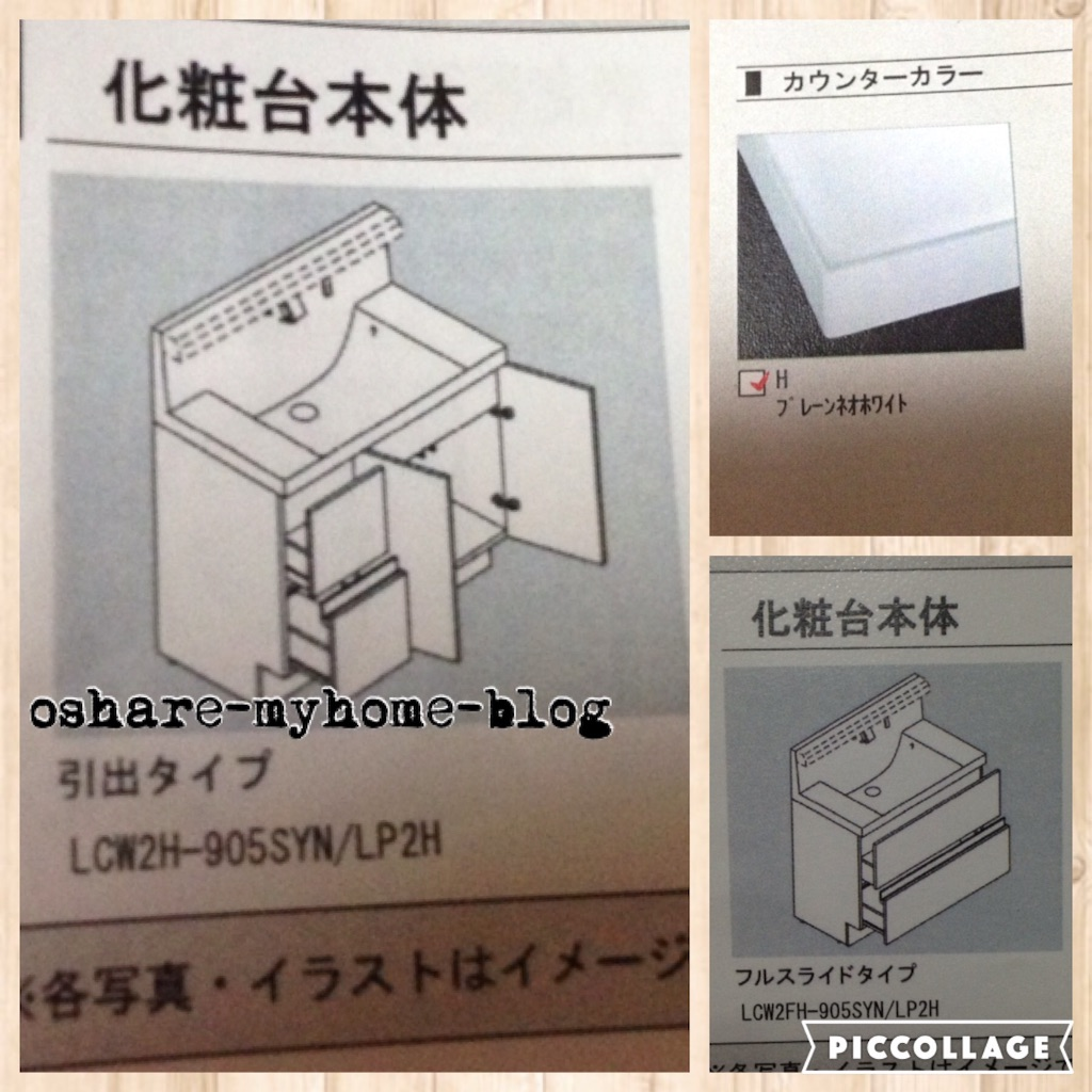 f:id:oshare-myhome-blog:20160306011413j:image