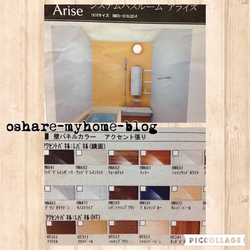 f:id:oshare-myhome-blog:20160306123240j:image