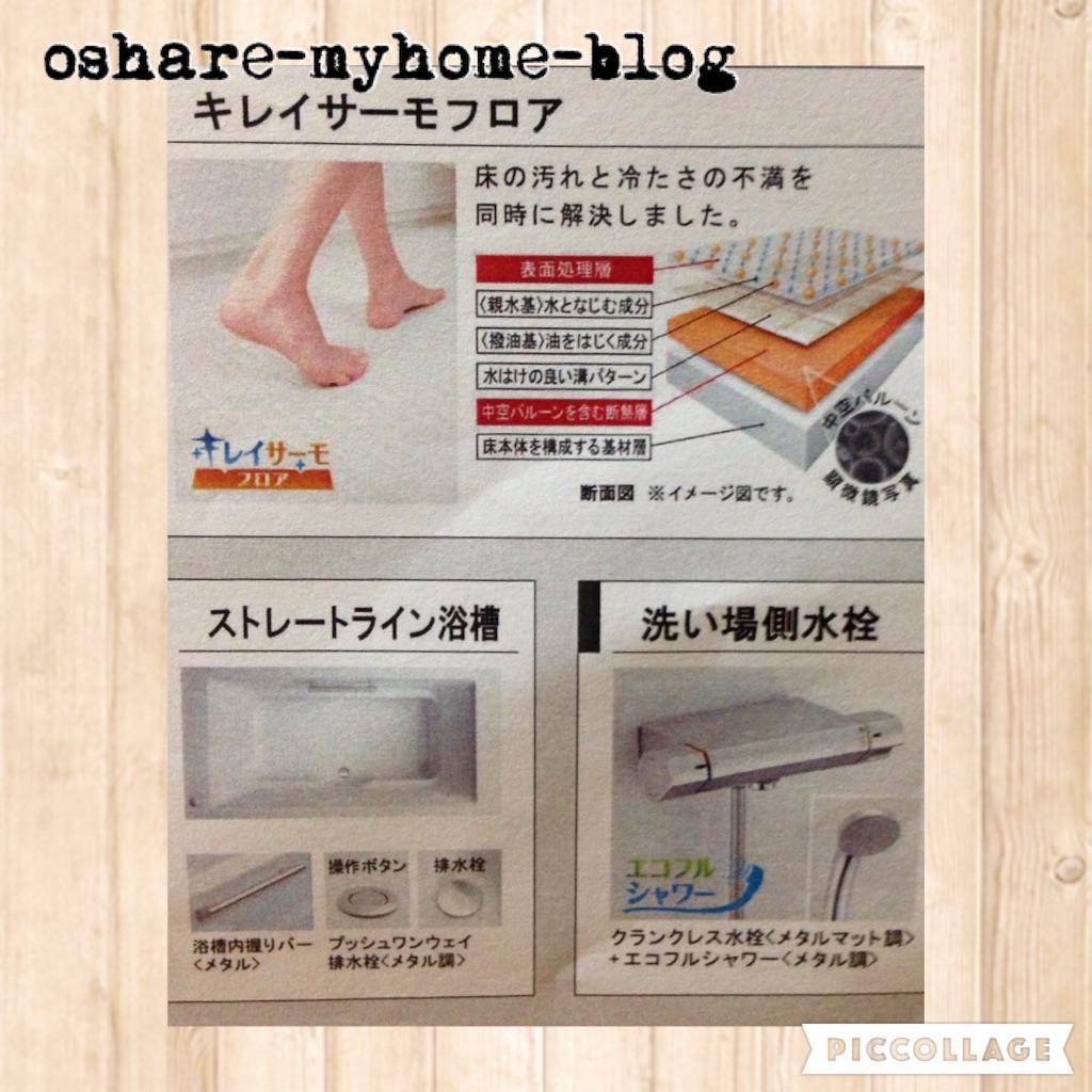 f:id:oshare-myhome-blog:20160306123322j:image
