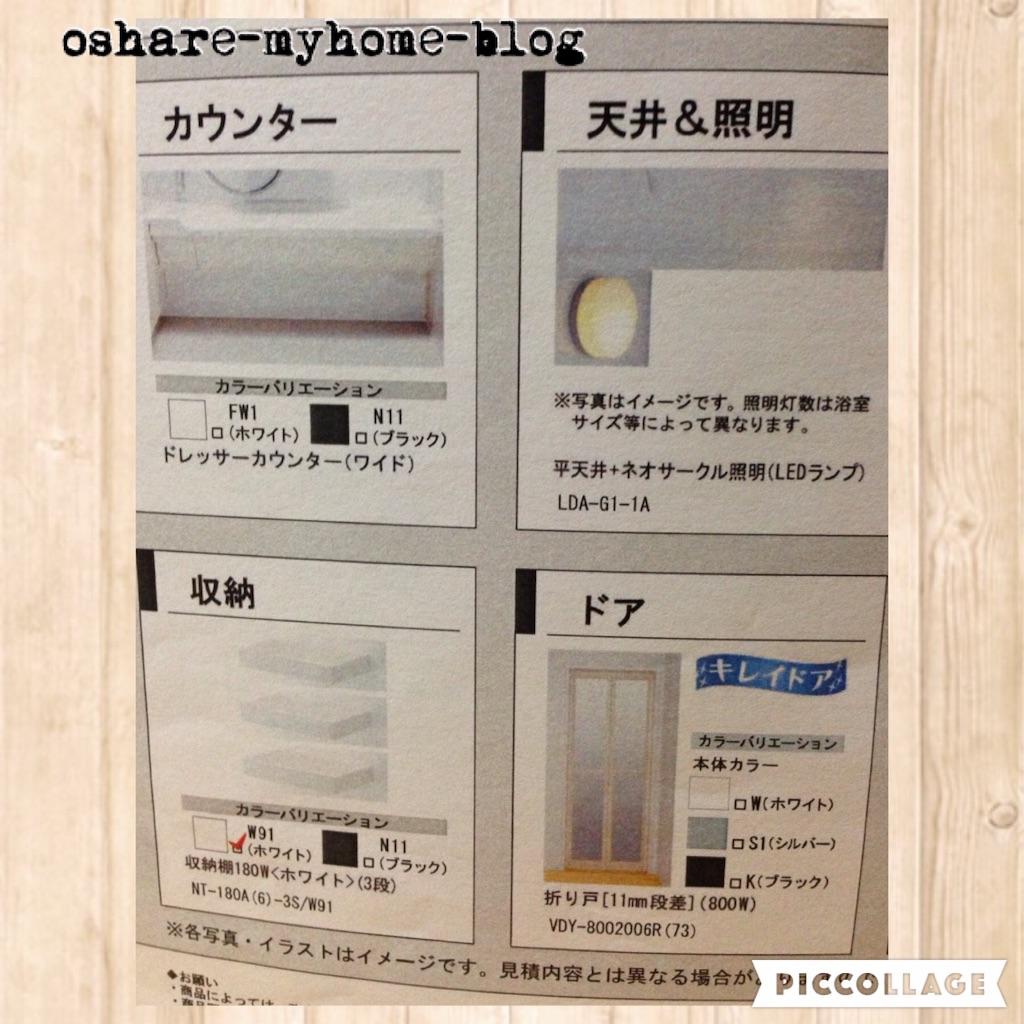 f:id:oshare-myhome-blog:20160306123331j:image
