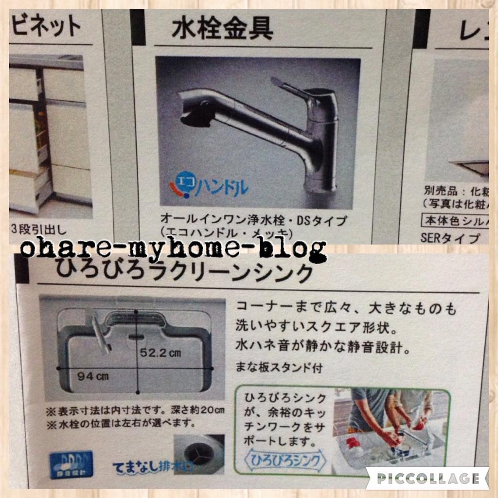 f:id:oshare-myhome-blog:20160311074344j:image