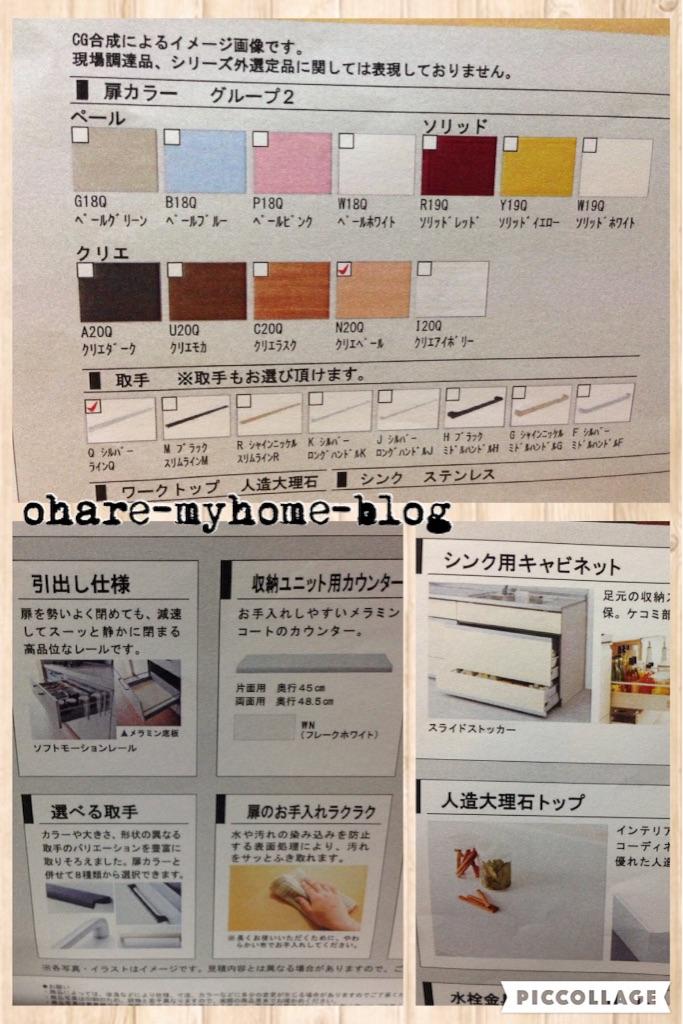 f:id:oshare-myhome-blog:20160311074418j:image