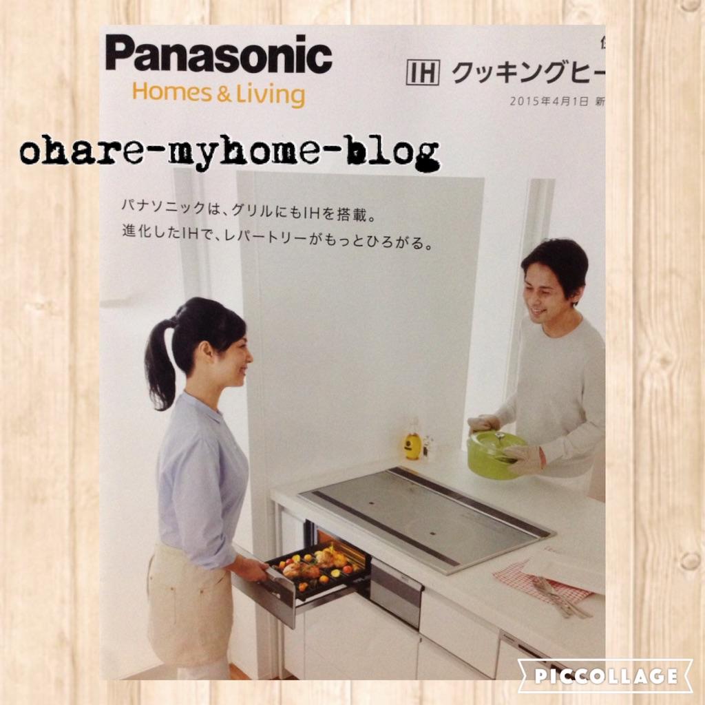 f:id:oshare-myhome-blog:20160311082602j:image