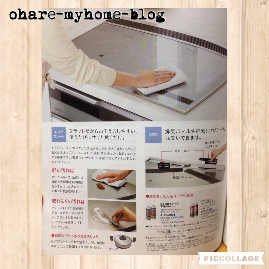 f:id:oshare-myhome-blog:20160311082625j:image