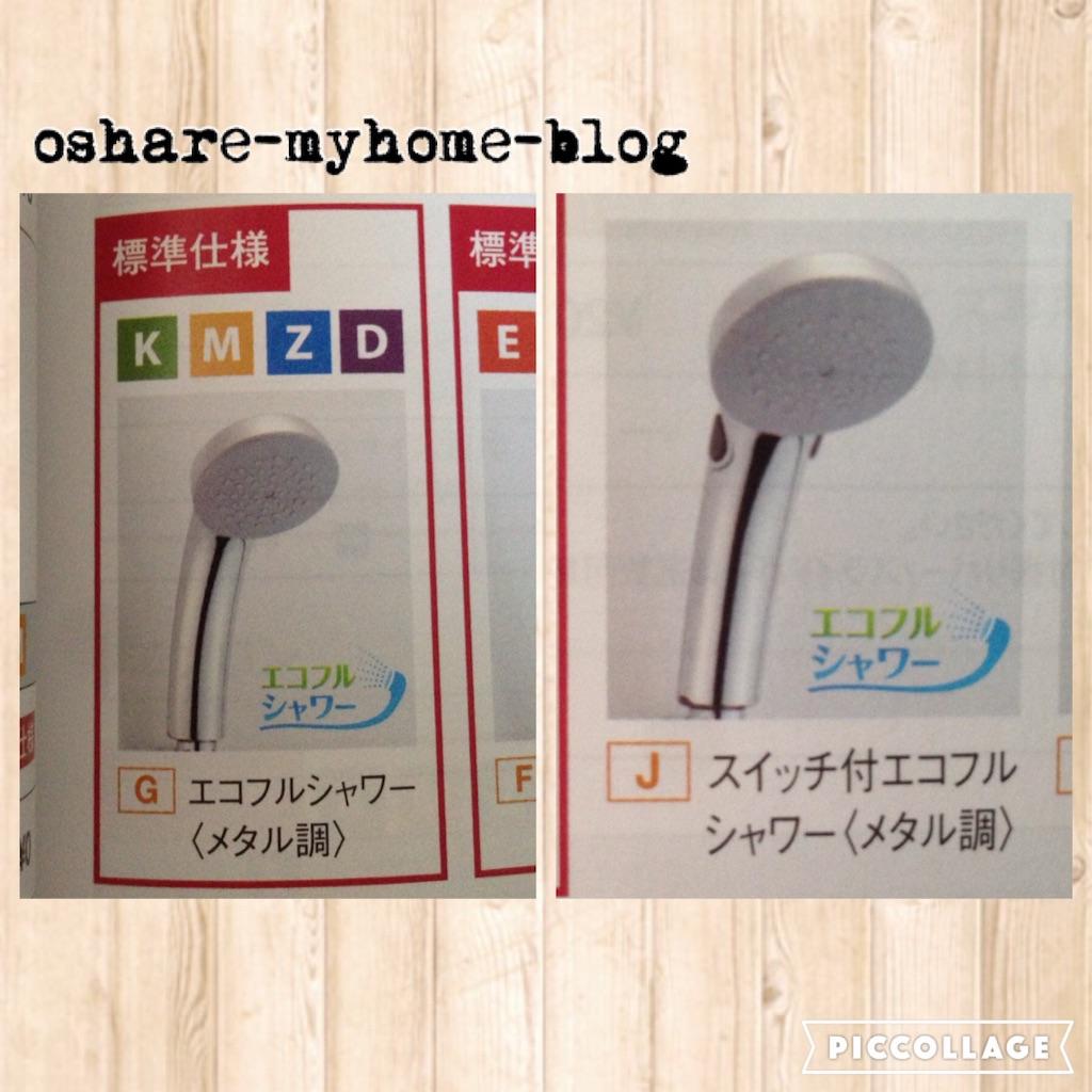 f:id:oshare-myhome-blog:20160328231256j:image