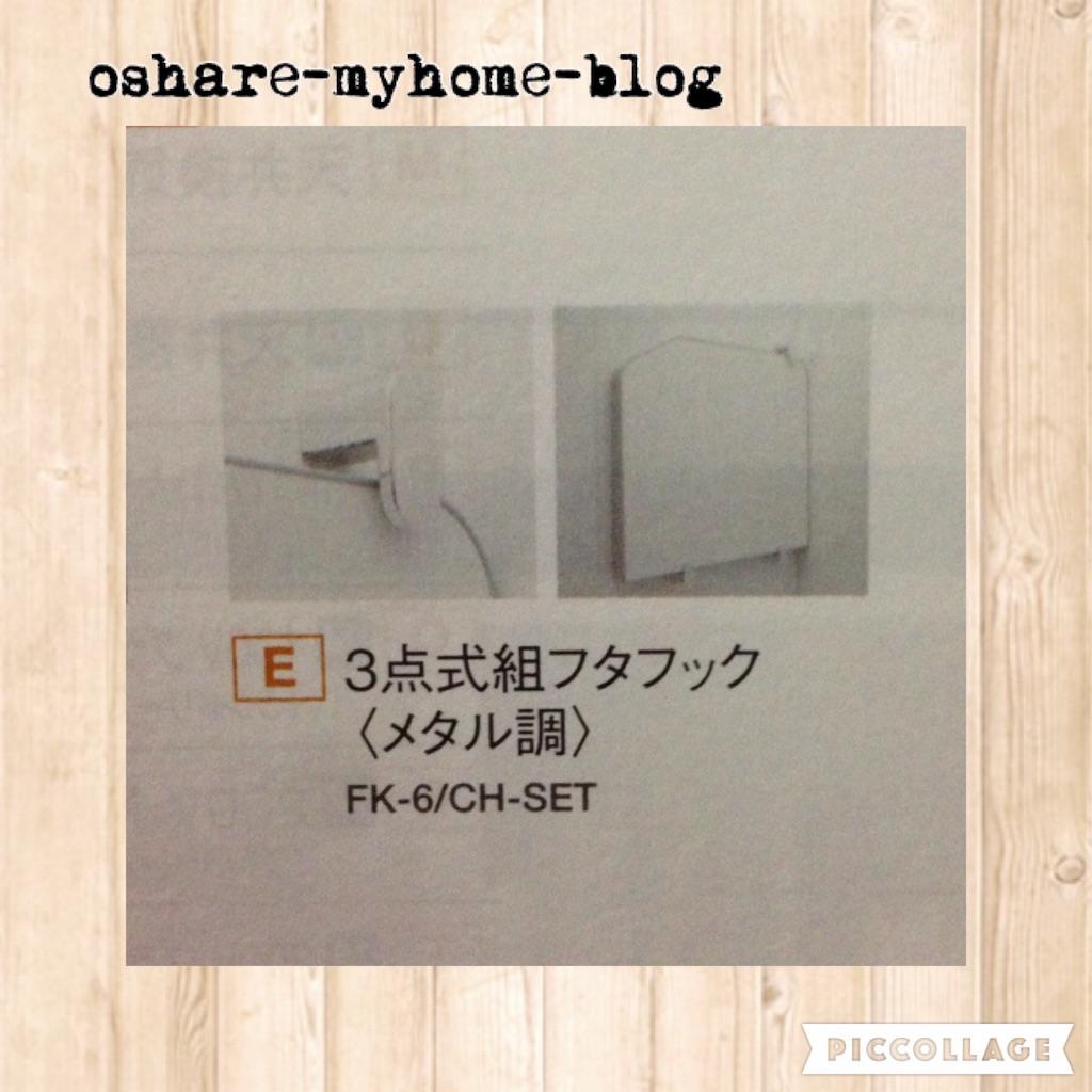f:id:oshare-myhome-blog:20160328233609j:image