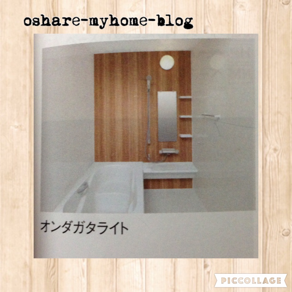 f:id:oshare-myhome-blog:20160328234920j:image