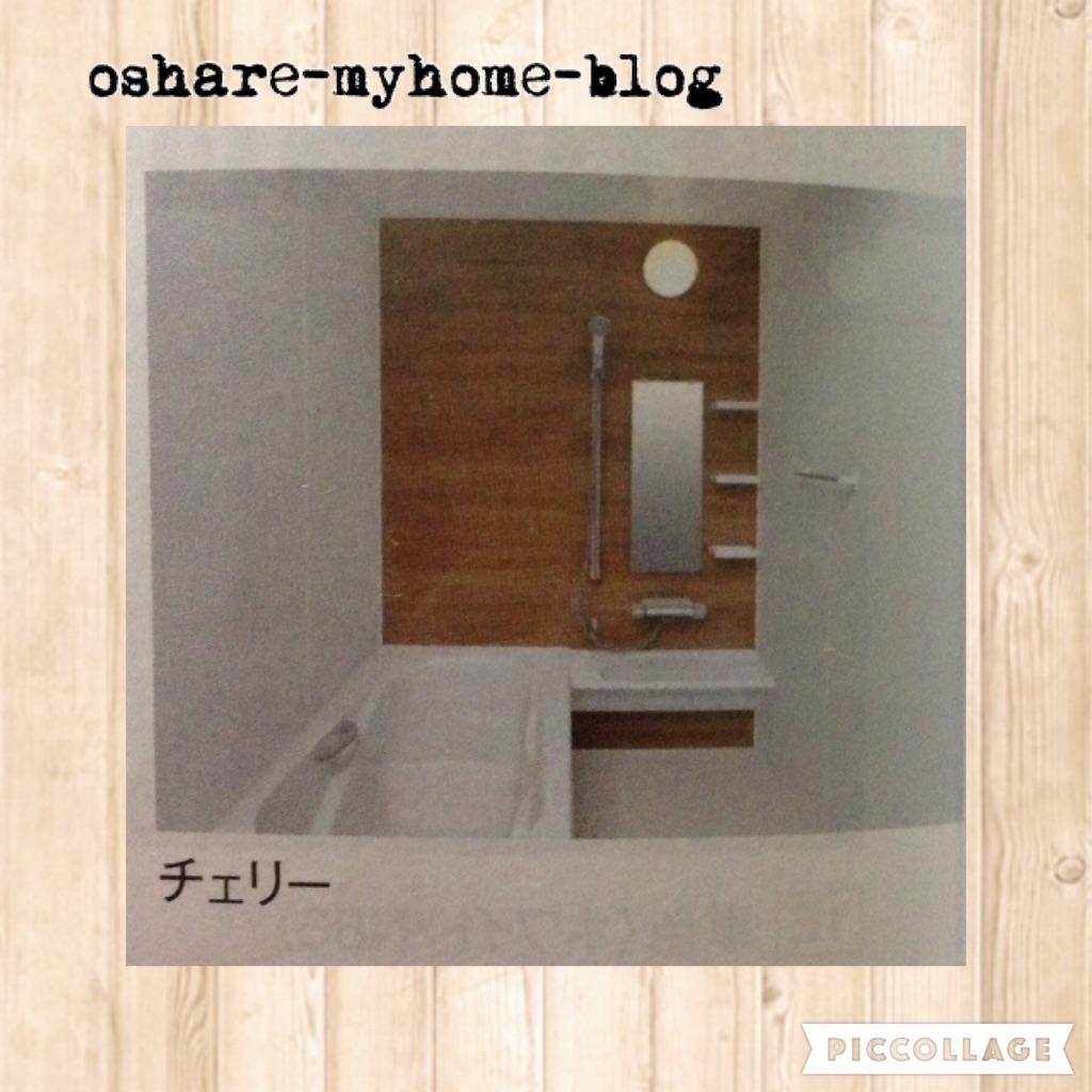 f:id:oshare-myhome-blog:20160328235015j:image
