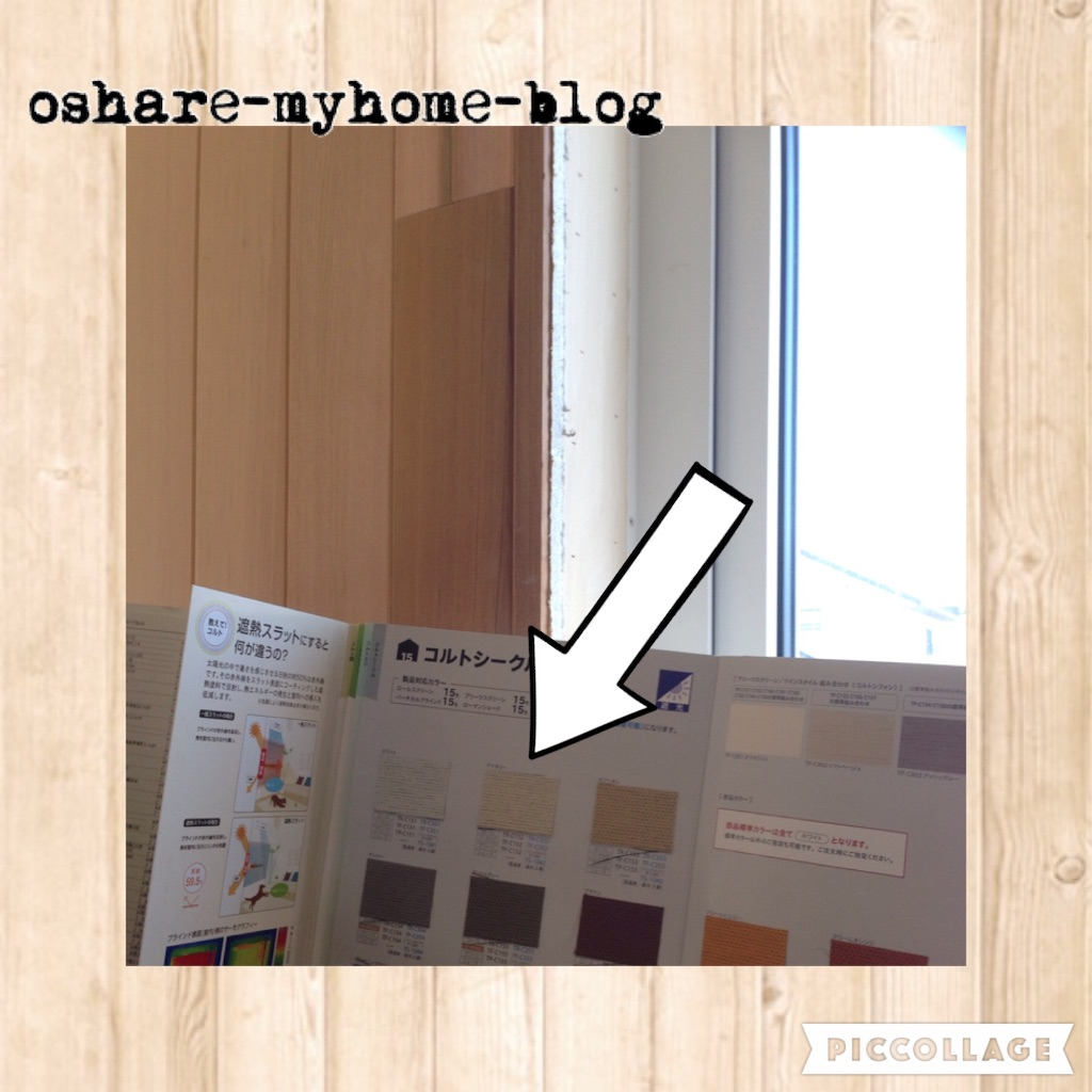 f:id:oshare-myhome-blog:20160329224745j:image