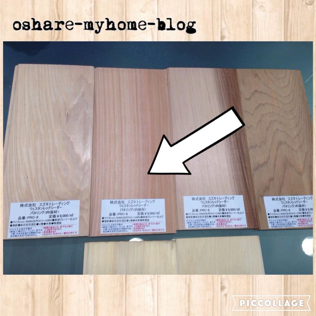 f:id:oshare-myhome-blog:20160402022743j:image