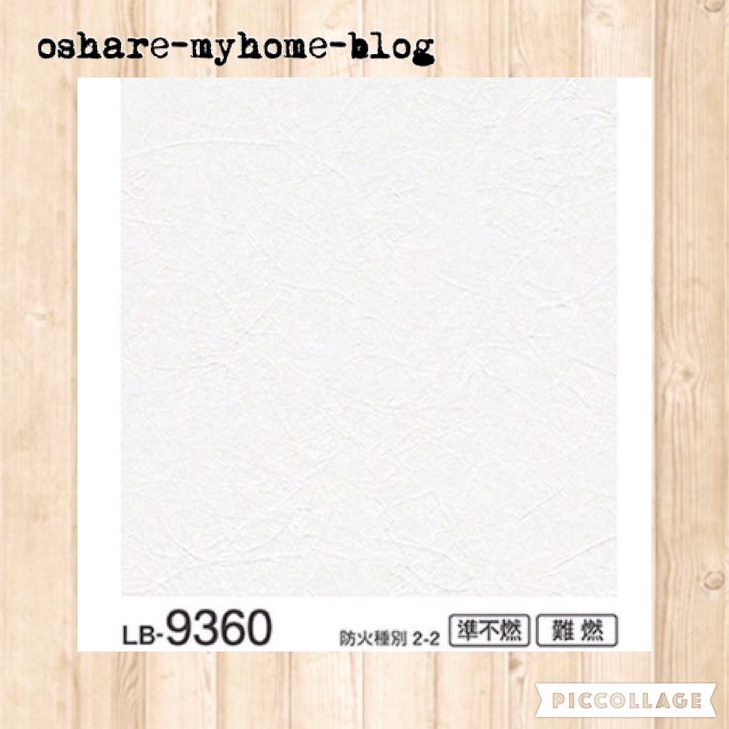 f:id:oshare-myhome-blog:20160403224257j:image