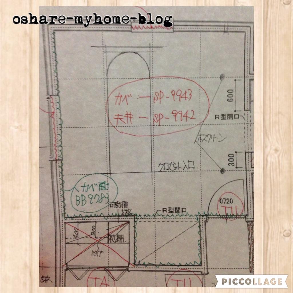 f:id:oshare-myhome-blog:20160405225716j:image