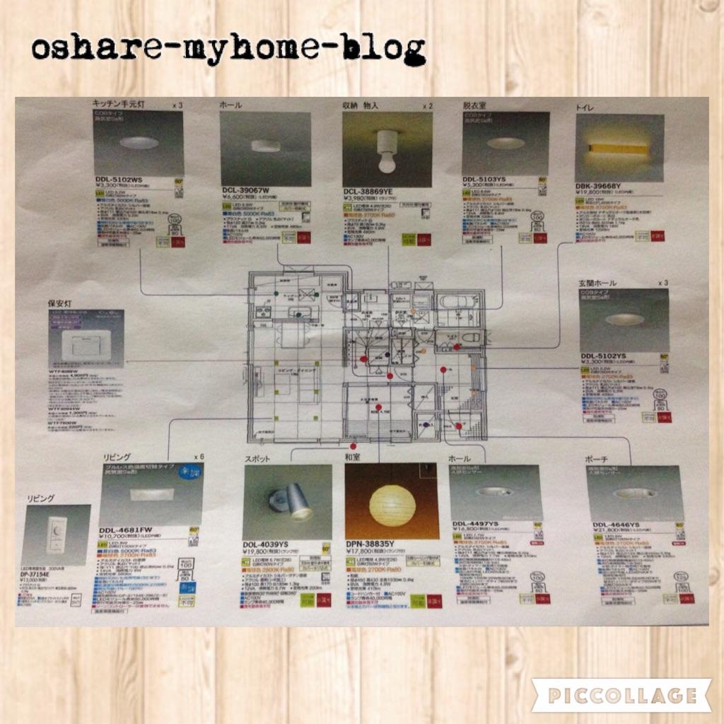 f:id:oshare-myhome-blog:20160409220827j:image
