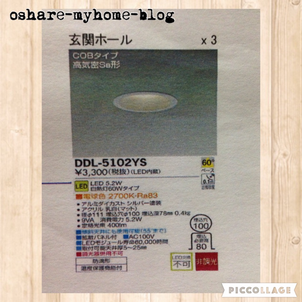 f:id:oshare-myhome-blog:20160409220925j:image