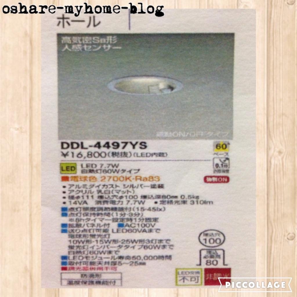 f:id:oshare-myhome-blog:20160409220948j:image