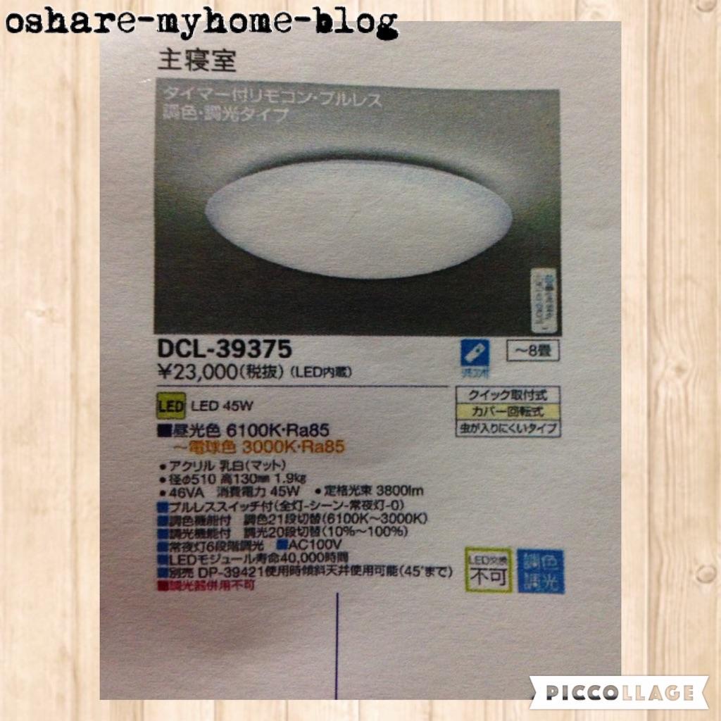 f:id:oshare-myhome-blog:20160409221050j:image