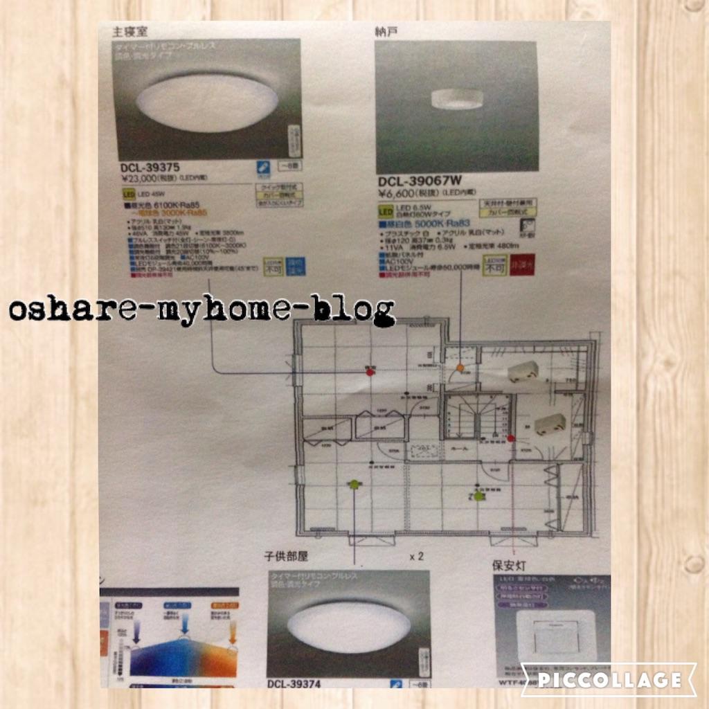 f:id:oshare-myhome-blog:20160409221107j:image
