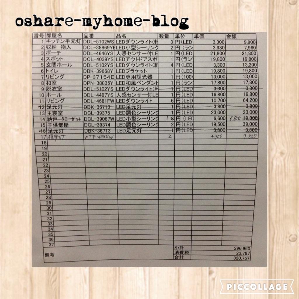 f:id:oshare-myhome-blog:20160409221133j:image
