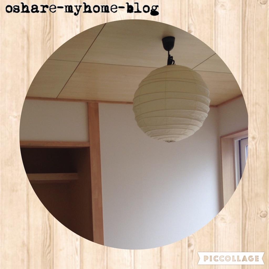 f:id:oshare-myhome-blog:20160409222038j:image