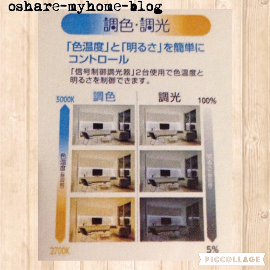 f:id:oshare-myhome-blog:20160410021745j:image