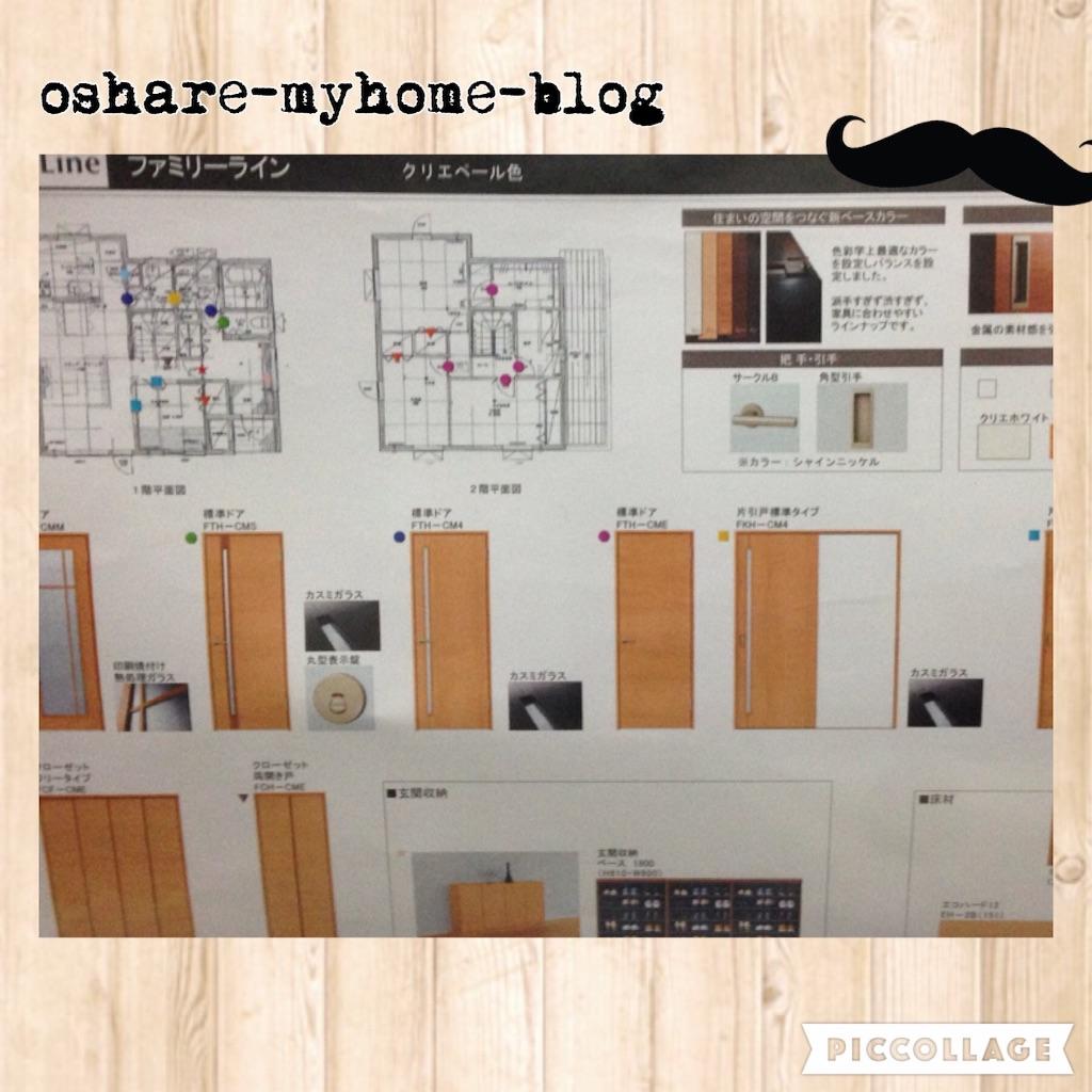 f:id:oshare-myhome-blog:20160412231329j:image