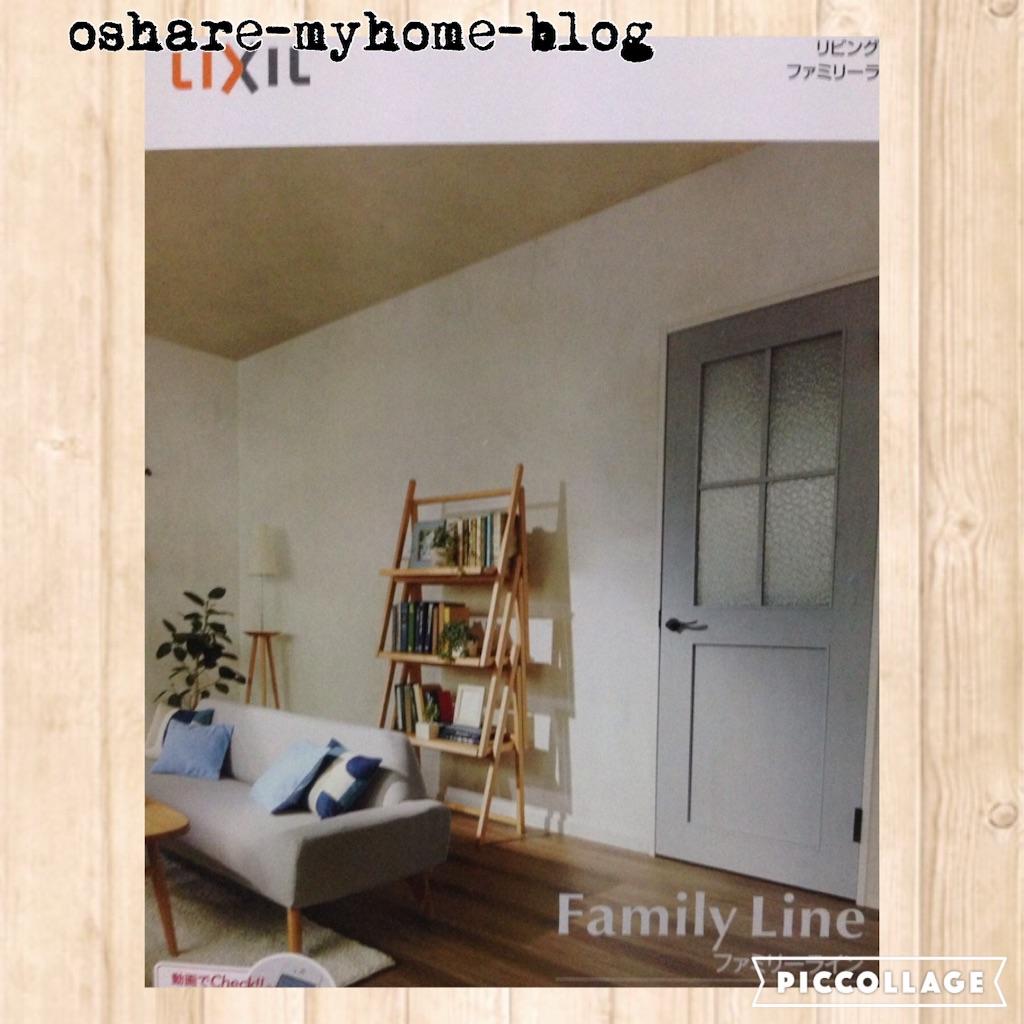 f:id:oshare-myhome-blog:20160412231341j:image