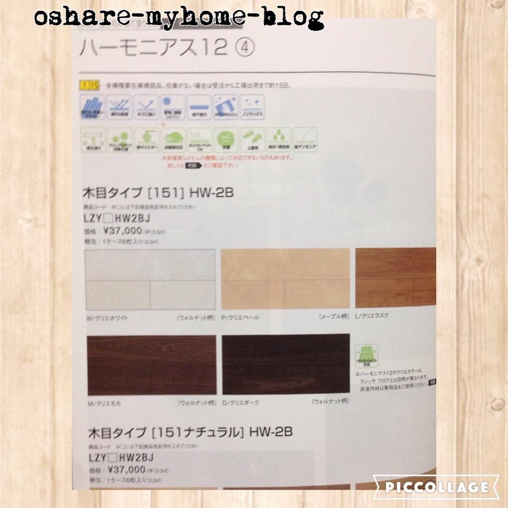 f:id:oshare-myhome-blog:20160412231439j:image