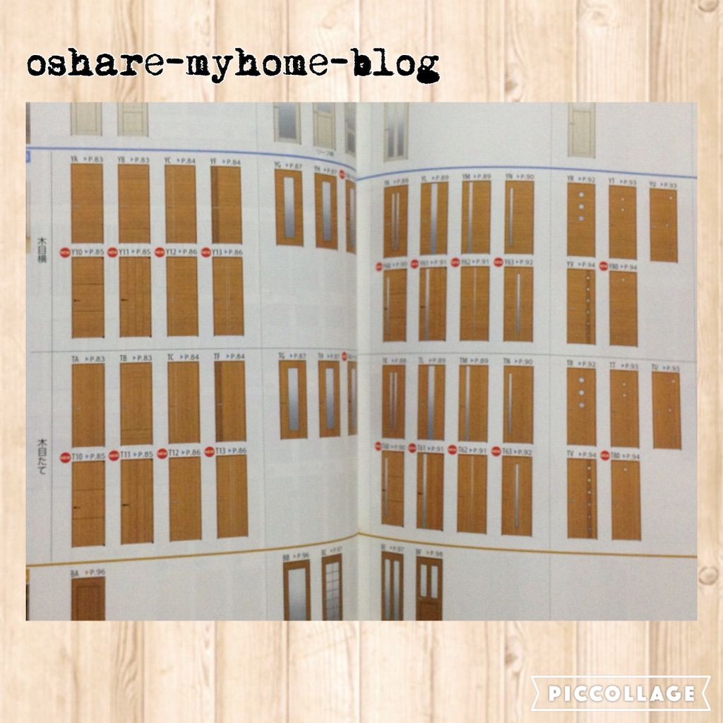 f:id:oshare-myhome-blog:20160412231753j:image