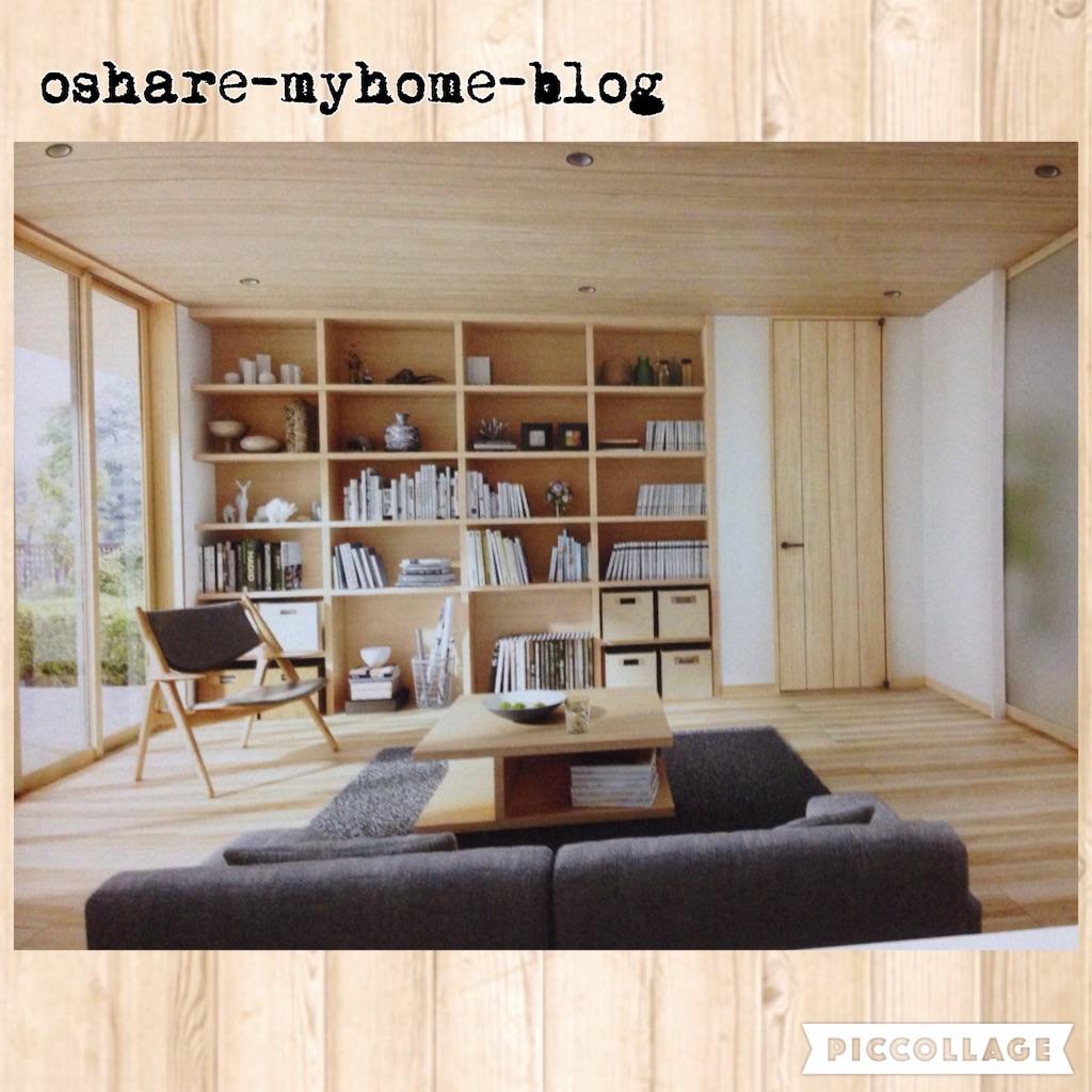 f:id:oshare-myhome-blog:20160412231925j:image