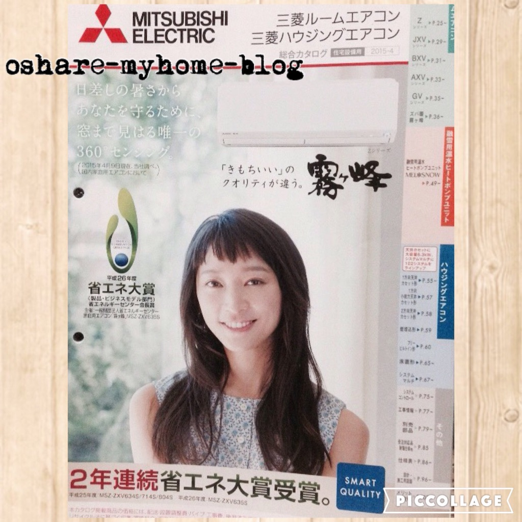 f:id:oshare-myhome-blog:20160418215046j:image