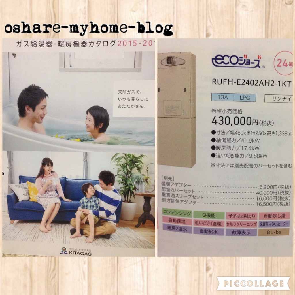 f:id:oshare-myhome-blog:20160418215112j:image