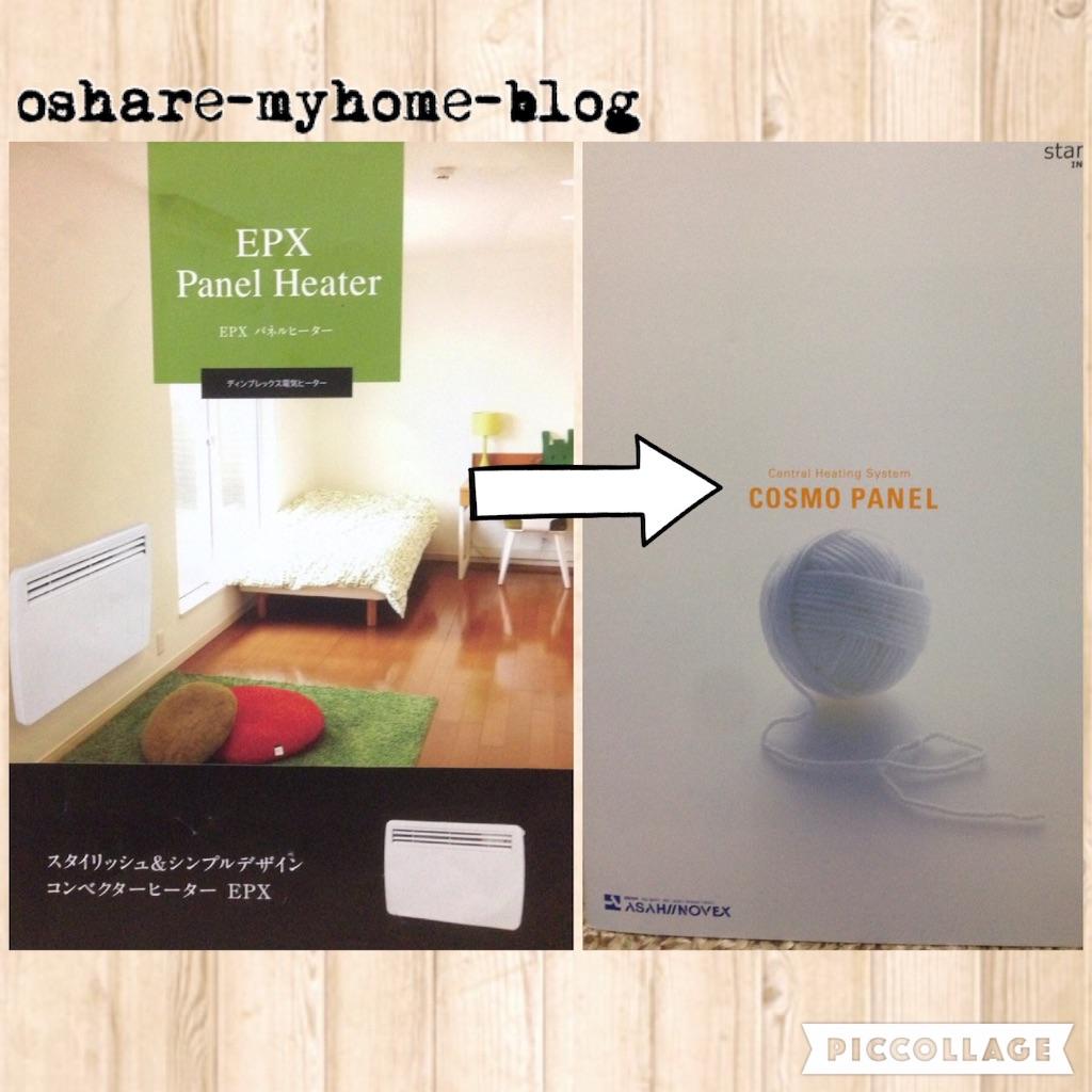 f:id:oshare-myhome-blog:20160418215125j:image