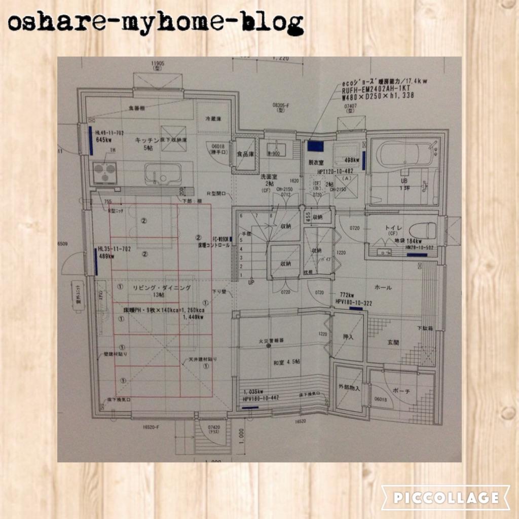f:id:oshare-myhome-blog:20160418215158j:image