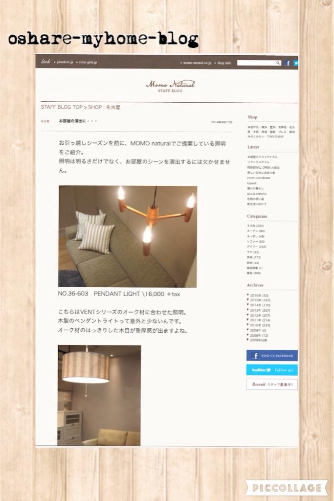 f:id:oshare-myhome-blog:20160419225903j:image
