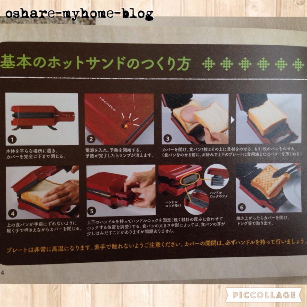 f:id:oshare-myhome-blog:20160504005417j:image