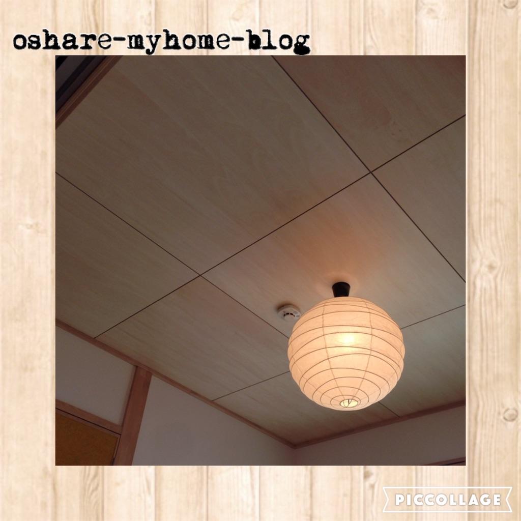 f:id:oshare-myhome-blog:20160506230408j:image