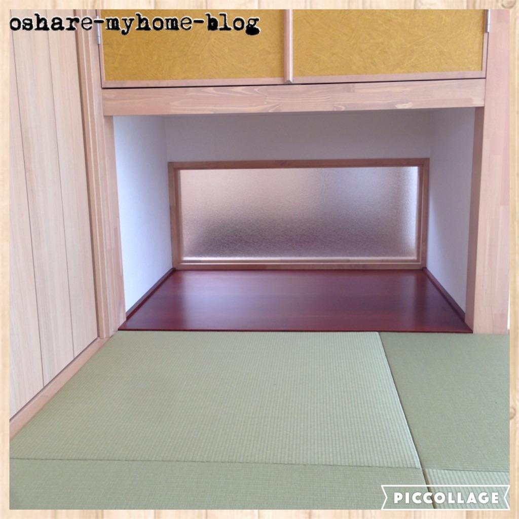 f:id:oshare-myhome-blog:20160506230428j:image