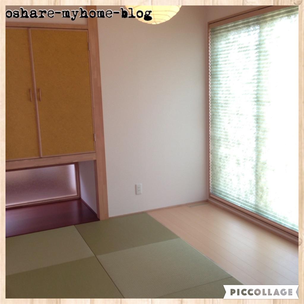 f:id:oshare-myhome-blog:20160506230531j:image