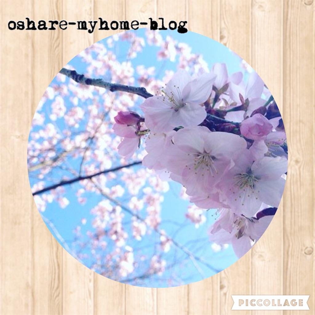 f:id:oshare-myhome-blog:20160508224430j:image