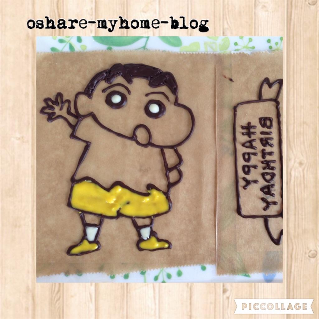 f:id:oshare-myhome-blog:20160525150629j:image