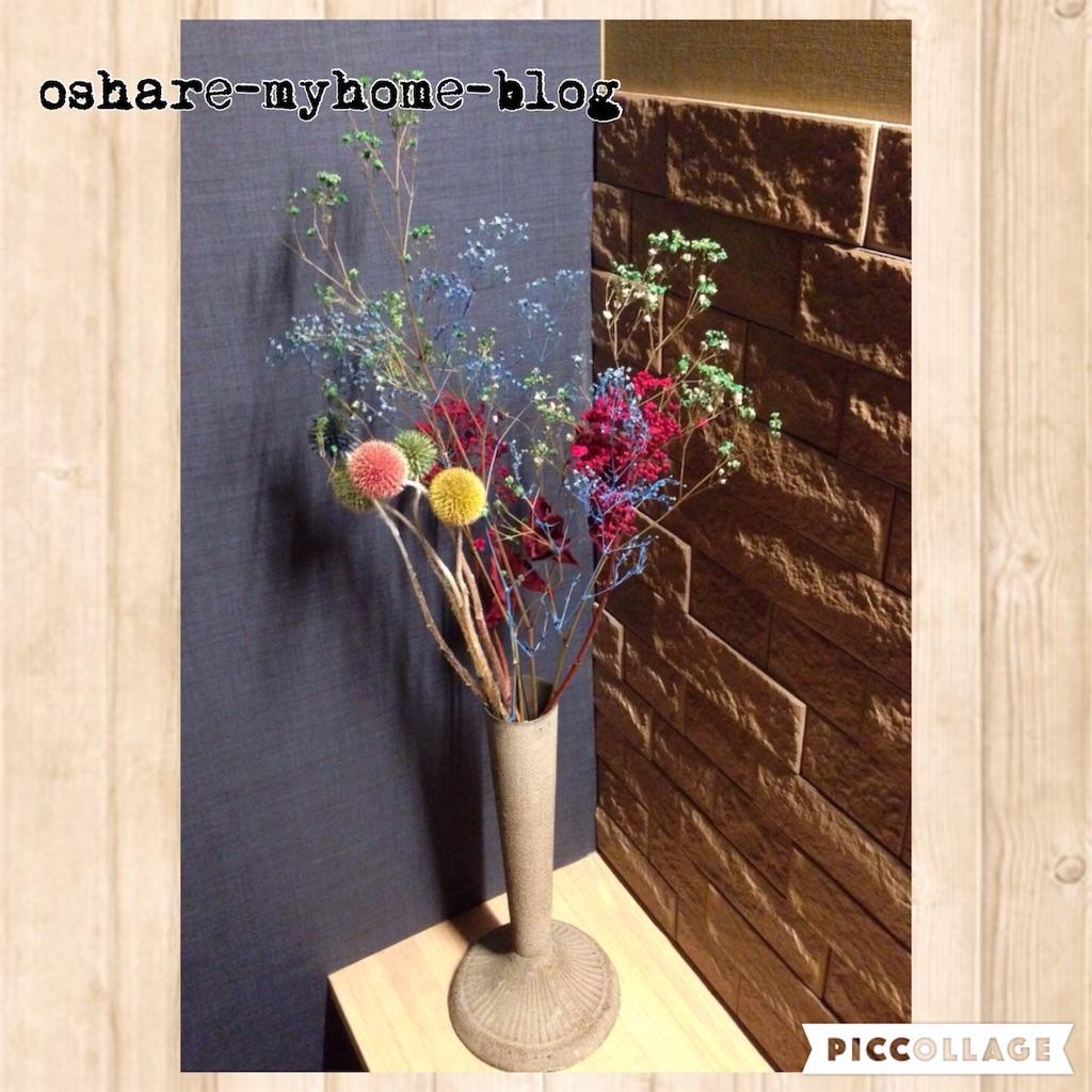f:id:oshare-myhome-blog:20160610203242j:image