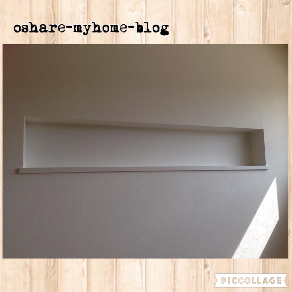 f:id:oshare-myhome-blog:20160618233545j:image